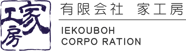 札幌北区リフォーム家工房
